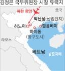 """""""김정은, 도이머이 성공 견인 산업도시 둘러보며 경제 공부"""""""