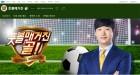 '박지성의 유산' <풋볼 매거진 골!>의 부활이 반가운 이유