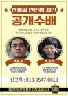"""""""태영호-박상학 공개수배"""" 대학생 체포 결사대 활동"""