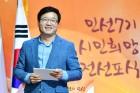 """염태영 시장 """"협치의 정신이 더 큰 수원 완성"""""""