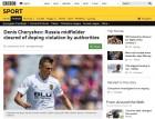 '러시아 축구스타' 체리셰프, '도핑 의혹' 벗었다
