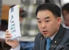 """'사법농단 인명사전' 발간한 국회의원 """"세계사 유례없는 사건"""""""