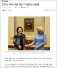 김정숙 여사 '샤넬 재킷'이 불편한 중앙일보?