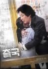 화이트리스트 논란 영화 '출국', 박근혜 시절 '밀어준' 증거들