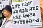 박근혜가 맺은 위안부합의 재앙, 아베의 큰소리는 계속된다