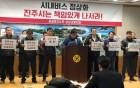 진주 시내버스 삼성교통, 21일 오전 5시 파업 돌입