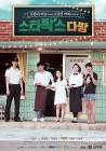 고시 때려치운 서울대생, 시골에 카페 창업한 그를 응원한다