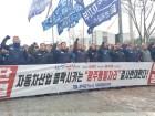 현대·기아차노조, '광주형 일자리 철회' 3년투쟁 돌입
