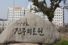 국회·대법원도 위법이라 했던 '진주의료원 폐업', 진상 밝혀지나?