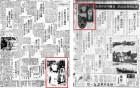 국내 두 신문의 일장기 말살사건