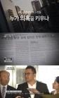 'MB 아들' 이시형 마약 스캔들 다룬 '추적60분', 시청률 껑충