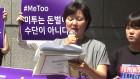 """""""미투 운동 의의 훼손"""" 미투 제목 성인영화 가처분신청"""