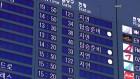 인천공항 출발 항공기 무더기 지연...중국 영공 벼락 영향