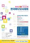 '제1회 t-broad배 전국바다낚시대회' 열려 참가자·시청자 모두에게 '힐링'의 기회