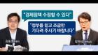 한국 경제를 바라보는 두 가지 '전혀' 다른 시각
