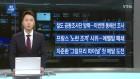 철도 공동조사단 방북...17일까지 동해선 조사
