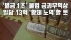 '벌금 1조' 불법 금괴무역상, 일당 13억 '황제 노역'할 듯