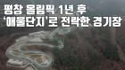 평창 올림픽 1년 후 '애물단지'로 전락한 경기장
