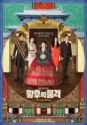 '황후의 품격', 막장 드라마의 기막힌 최후