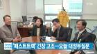 '패스트트랙' 긴장 고조...오늘 대정부질문