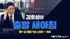 정의로운 삶의 가치 증명한 '윤지오·박창진'