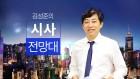 """""""손흥민 병역특례? 이란전이 고비 될 것"""""""
