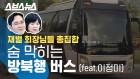 재벌 회장님들 태운 남북정상회담 방북행 버스