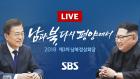 남북정상회담 3일 연속 특별 생방송 '남과 북, 다시 평양에서'