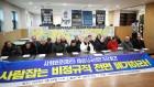 """""""김용균 사망 진상규명하라""""…사회원로 182명 시국선언"""