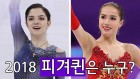 미녀들의 혈투?…러시아 '집안싸움'된 평창 피겨퀸 경쟁