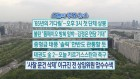 '65년의 기다림'…오후 3시 첫 단체 상봉 외