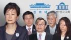 '권불십년', 박근혜 정부 실세들 지금 어디에…