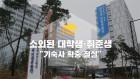 """소외된 대학생·취준생…""""기숙사 확충 절실"""""""