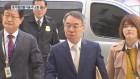 임종헌 오늘 구속기소…박병대·고영한 내주부터 소환