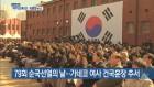 79회 순국선열의 날…가네코 여사 건국훈장 추서 외