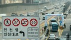 '경인고속 통행료 폐지안' 국회에 다시 상정