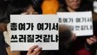 """'존폐 위기' 총여학생회…""""그 민주주의는 틀렸다"""" 공동집회"""