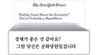 언론만 보면 한국경제는 곧 망할 것 같습니다 ①