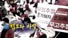 대한민국, 새로운 100년 2부 '혐오와 차별'