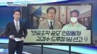 '댓글조작 공모' 인정될까?…김경수·드루킹 1심 선고 외
