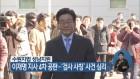 이재명 지사 4차 공판…'검사 사칭' 사건 심리