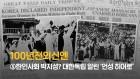 ⑤ 한인사회 박지성? 대한독립 알린 '언성 히어로'