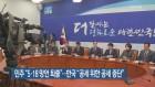 """민주 """"5·18 망언 퇴출""""…한국 """"공세 위한 공세 중단"""""""