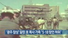 """'광주 참상' 알린 美 목사 가족 """"5·18 망언 허위"""""""