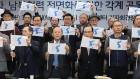 """한반도평화·남북협력 전면화 시국회의…""""민간이 앞장서야"""""""