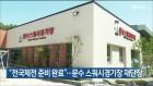 """""""전국체전 준비 완료""""…문수 스쿼시경기장 재단장"""