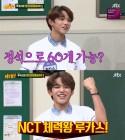 '아형' NCT 루카스, 푸시업 60개 46초 만에 성공…얼굴·체력 다 가진 엄친아
