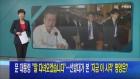 MBN 뉴스앤이슈 9월 17일 오프닝