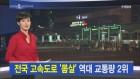 김주하 앵커가 전하는 9월 24일 뉴스8 주요뉴스