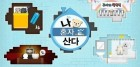 '나혼자산다', 10월 예능 브랜드평판 1위…2위는 '아는 형님'